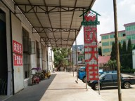 吉安市欧沃佳家居用品有限公司-